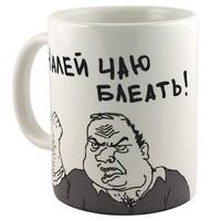 Кружка Налей чаю ... +18 белая с рисунком